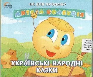 Дитяча колекціія українські народні