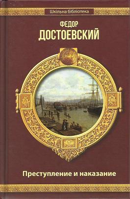 /Files/images/nov_nadhodjennya/postupleniya_sentyabr_/достоевский.jpg