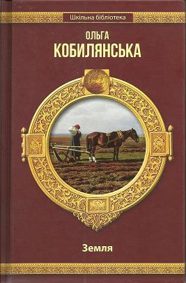 /Files/images/nov_nadhodjennya/postupleniya_sentyabr_/кобилянська.jpg