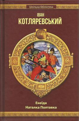 /Files/images/nov_nadhodjennya/postupleniya_sentyabr_/котляревский.jpg