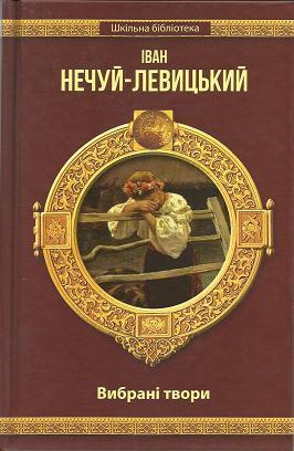 /Files/images/nov_nadhodjennya/postupleniya_sentyabr_/нечуй-левицький.jpg