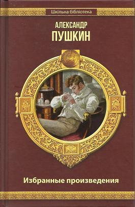 /Files/images/nov_nadhodjennya/postupleniya_sentyabr_/пушкин.jpg