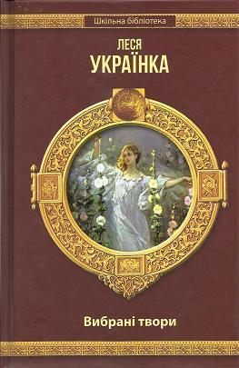 /Files/images/nov_nadhodjennya/postupleniya_sentyabr_/українка.jpg